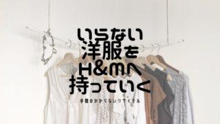 いらない洋服をH&Mへ持っていく