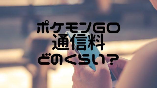 ポケモンGOの通信料どのくらい?