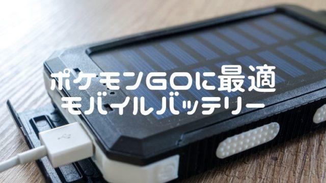 ポケモンGOに最適のモバイルバッテリー