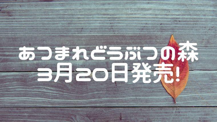 Switchあつまれどうぶつの森3月20日発売