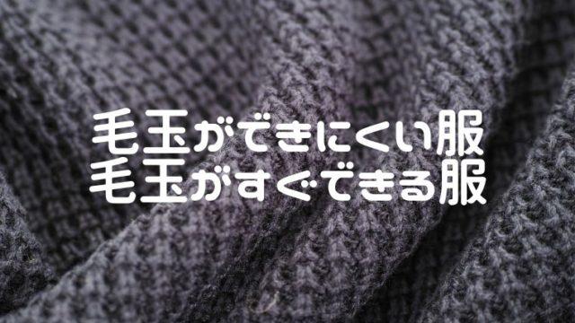 毛玉ができにくい服とすぐできる服