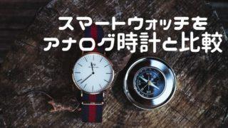 スマートウォッチとアナログ時計比較