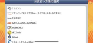 オンクラ支払い画面