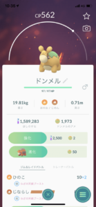 ポケモンGOドンメル