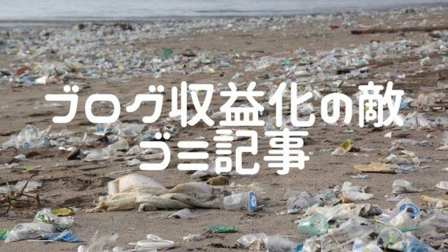ブログ収益化ゴミ記事