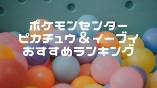 ポケモンセンターランキング