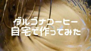 ダルゴナコーヒー作ったアイキャッチ