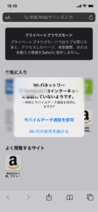 Wi-Fi接続できない