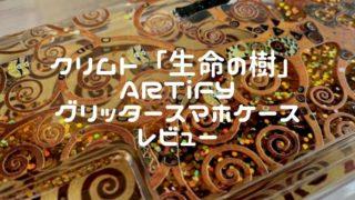 ARTiFYクリムト「生命の樹」スマホケースグリッター