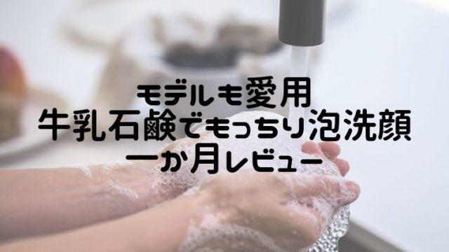牛乳石鹸で泡洗顔レビュー