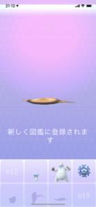 ポケモンGOマッギョ