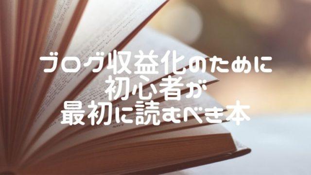 ブログ収益化の初心者におすすめ本