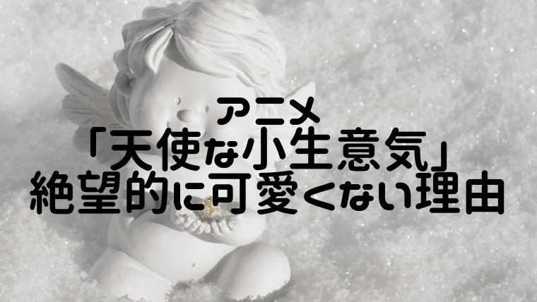 アニメ「天使な小生意気」可愛くない理由