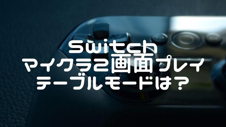 Switchでマイクラ2画面2人プレイ