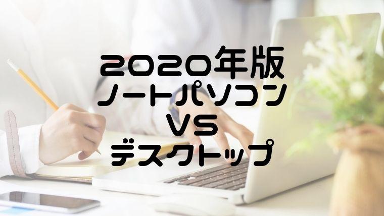 2020年ノートパソコンどデスクトップどっちがおすすめ
