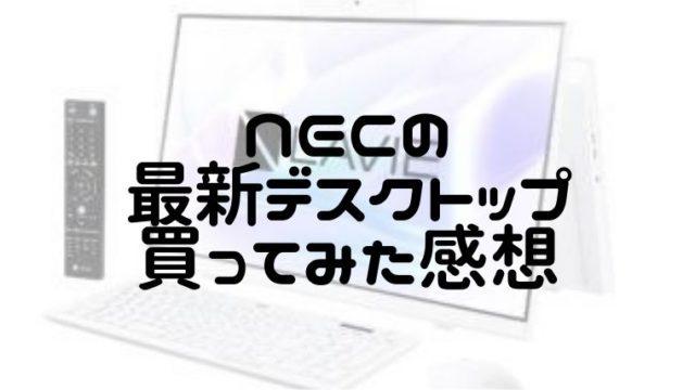 NECデスクトップパソコンLAVIEhomeALLinoneレビュー